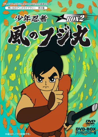 Image for Omoide No Anime Library Dai 8 Shu Shonen Ninja Kaze No Fujimaru Dvd Box Digitally Remastered Edition Box 2