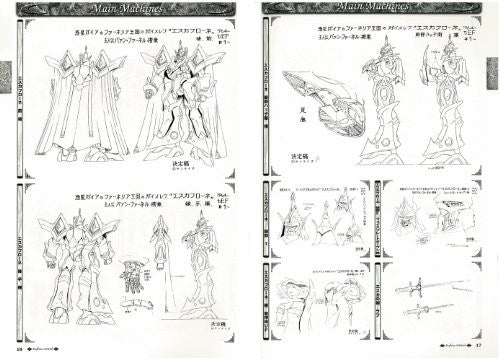 Image 2 for The Vision Of Escaflowne Tv Series / Sunrise Art Works