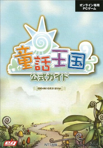 Image for Fairy Land Official Guide Book / Windows