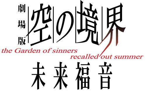Image 1 for Garden Of Sinners / Recalled Out Summer