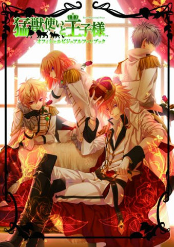 Image for Moujuutsukai To Oujisama Official Visual Fan Book