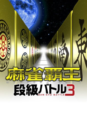 Image 1 for Mahjong Haoh: Dankyuu Battle 3