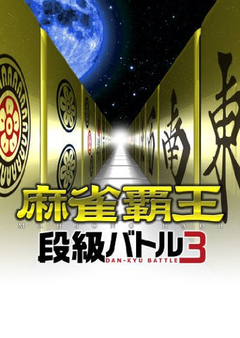 Image for Mahjong Haoh: Dankyuu Battle 3