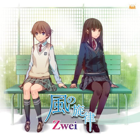 Image for Kaze no Uta / Zwei