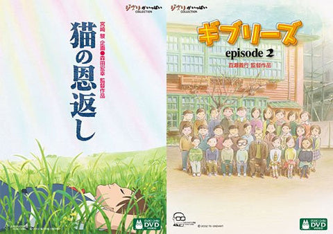 Image for The Cat Returns - Ghiblies Episode 2 [dts]