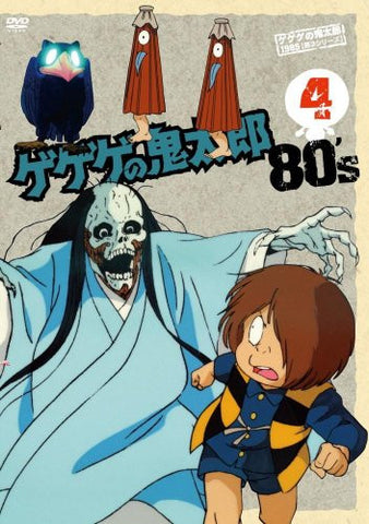 Image for Gegege No Kitaro 80's 4 1985 Third Series