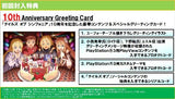 Tales of Symphonia: Unisonant Pack - 3