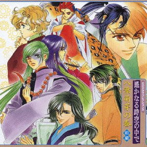 Image for CD Drama Collections Harukanaru Toki no Naka de ~Hachiyou Houga no Maki~ Vol.1