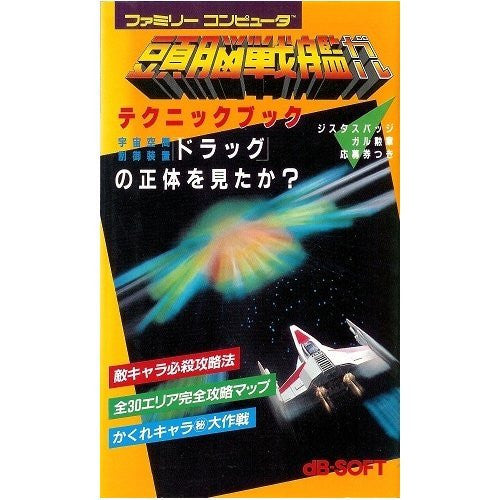 Image 1 for Zunou Senkan Garu Technique Book / Nes