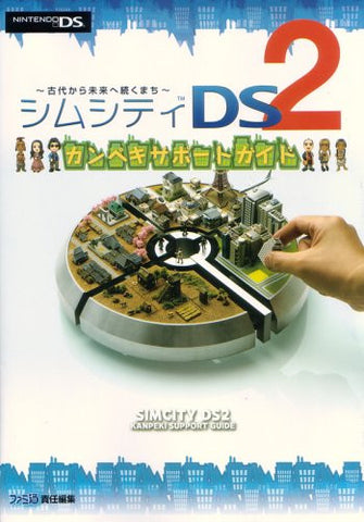 Image for Sim City Ds 2 Kanpeki Support Book