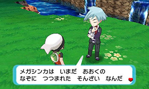 Image 6 for Pokemon Alpha Sapphire