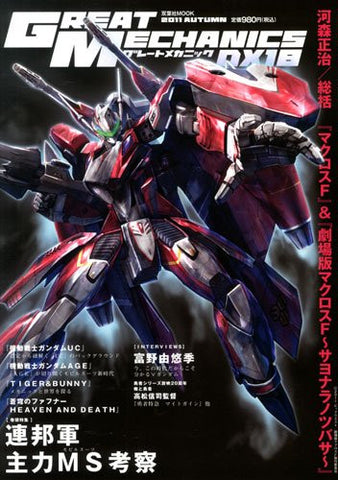 Image for Great Mechanics Dx #18 Japanese Anime Robots Curiosity Book