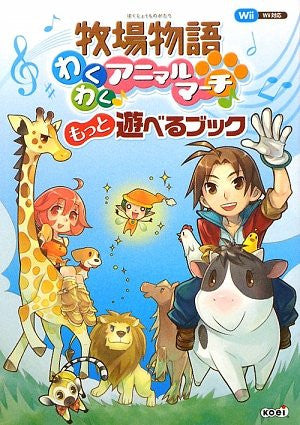 Image for Harvest Moon Animal March Motto Asoberu Book Guide Book / Wii