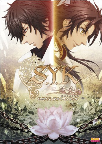 Image 1 for S.Y.K Renshouden Official Visual Fan Book