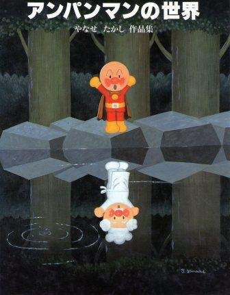 Image for Takashi Yanase Artworks Anpanman No Sekai Illustration Art Book