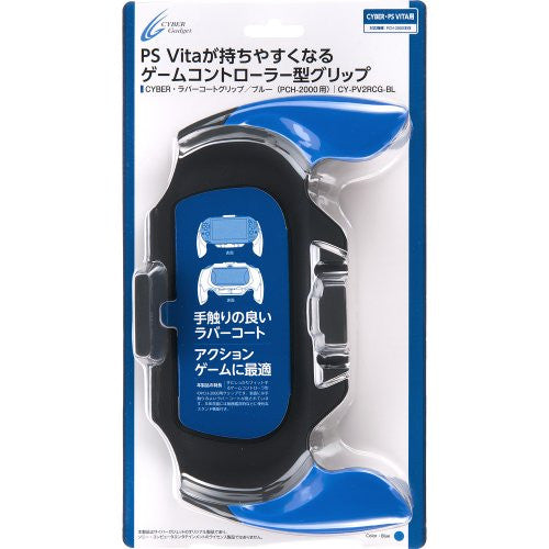Rubber Coat Grip for PlayStation Vita Slim (Blue)