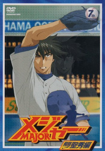Image 1 for Major - Hisho! Seisyu Hen 7th.Inning
