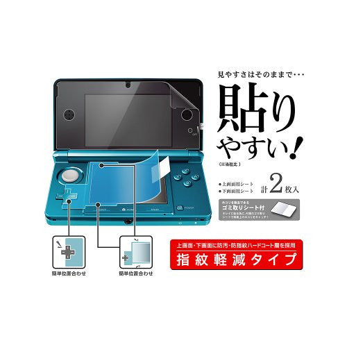 Image 2 for Screen Guard plus 3DS
