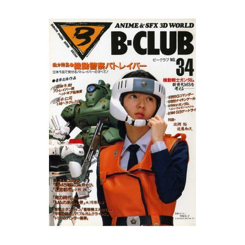 Image for B Club #34 Japanese Anime Magazine