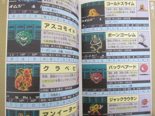 Image 7 for Digital Devil Story Megami Tensei Ii 2 Winning Strategy Guide Book / Nes