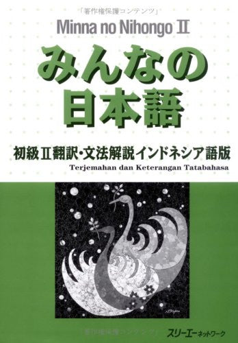 Image 1 for Minna No Nihongo Shokyu 2 (Beginners 2) Translation And Grammatical Notes [Indonesian Edition]