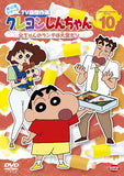 Thumbnail 1 for Crayon Shinchan Tv Ban Kessaku Sen Dai 10 Ki Series 10 Tochan No Lunch Wa Taihen Dazo