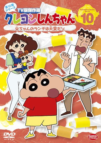 Image for Crayon Shinchan Tv Ban Kessaku Sen Dai 10 Ki Series 10 Tochan No Lunch Wa Taihen Dazo