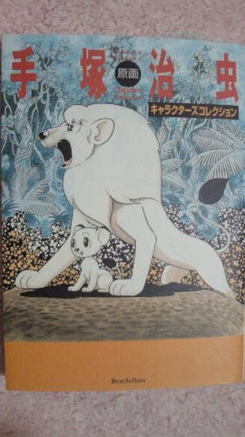 Image for Osamu Tezuka Characters Collection Postcard Book