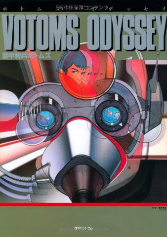 Image for Votoms Odyssey