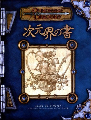 "Image for Dungeons & Dragons Japanese Version ""Book Of Plane"" Supplements Game Book Rpg"