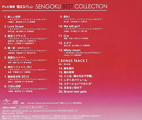 Image 2 for SENGOKU BEST COLLECTION