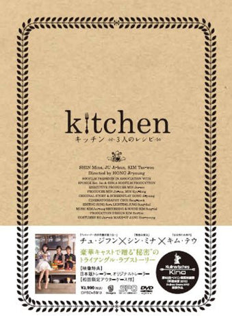 Image for Kitchen Collecters Box