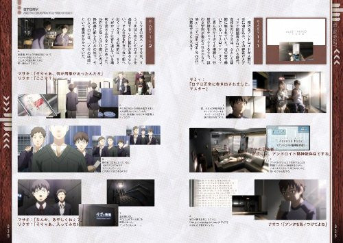 Image 4 for Are You Enjoying The Time Of Eve Official Fan Book