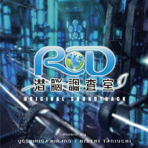 Image for RD Sennou Chousashitsu ORIGINAL SOUNDTRACK