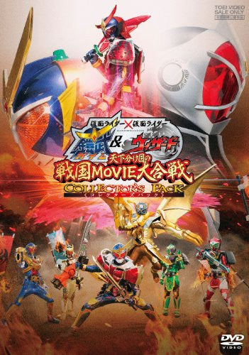 Image 1 for Kamen Rider x Kamen Rider Gaim & Wizard - The Fateful Sengoku Movie Battle Collector's Pack