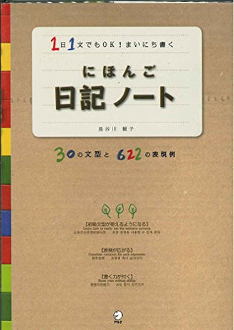 Nippon Nikki Note (Japanese Diary Notes)