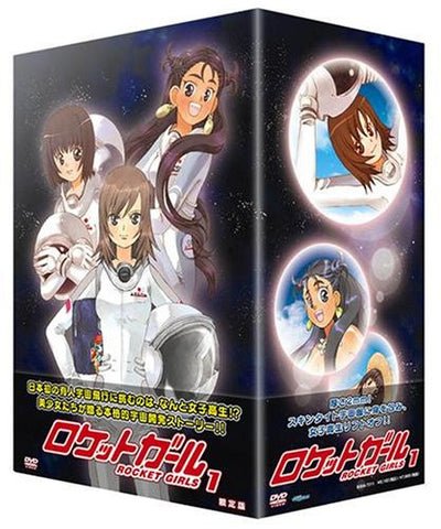 Image for Rocket Girls Vol.1 [DVD+CD Limited Edition]