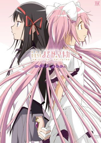 Image 1 for Puella Magi Madoka Magica   Movie Official Guide Book With You