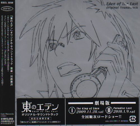 Image for Eden of the East Original Soundtrack