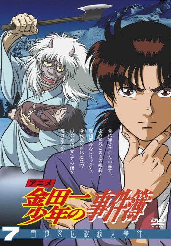Image 1 for Kindaichi Case Files DVD Selection Vol.7