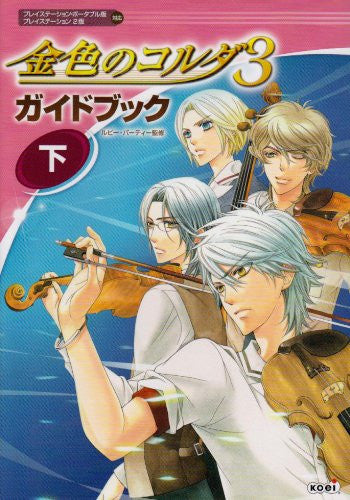 Image 2 for La Corda D'oro 3 Guide Book Gekan / Ps2 / Psp