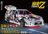 Thumbnail 6 for Itasha Z: Anime Painted Car Collection Book