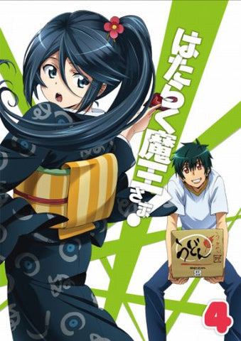 Image for Hataraku Mao-sama / The Devil Is A Part-timer Vol.4
