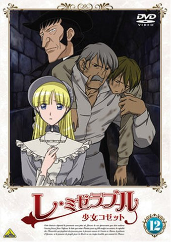 Image for Les Miserables Shojo Cossette 12