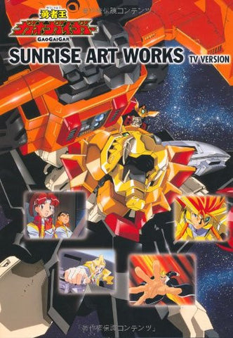 Image for Sunrise Art Works / The King Of Braves Gao Gai Gar Tv Series Analytics Illustration Art Book