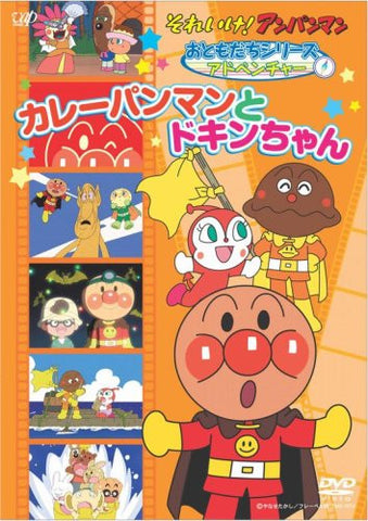 Image for Soreike! Anpanman Otomodachi Series / Adventure Curry Pan Man To Dokin Chan