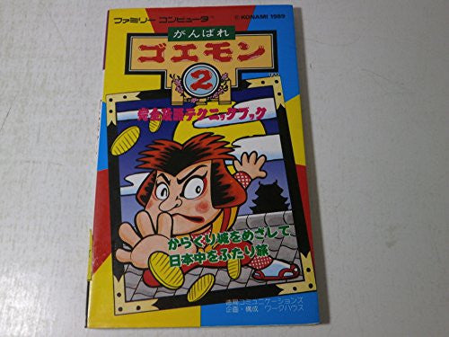 Image 1 for Ganbare Goemon 2 Complete Capture Technique Book / Nes