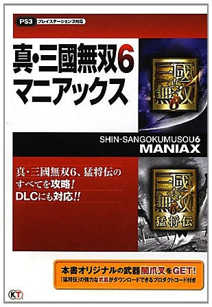 Image 1 for Dynasty Warriors 7 Maniacs Strategy Guide Book / Ps3