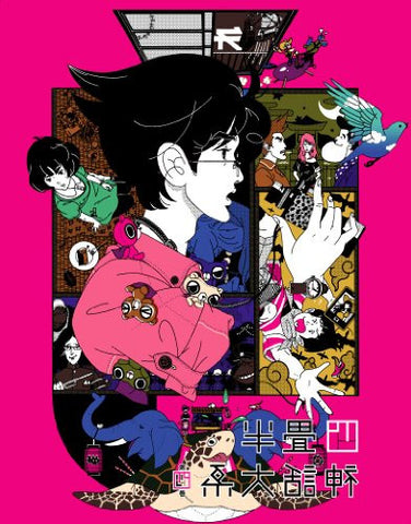 Image for The Tatami Galaxy Vol.4 [Limited Edition]