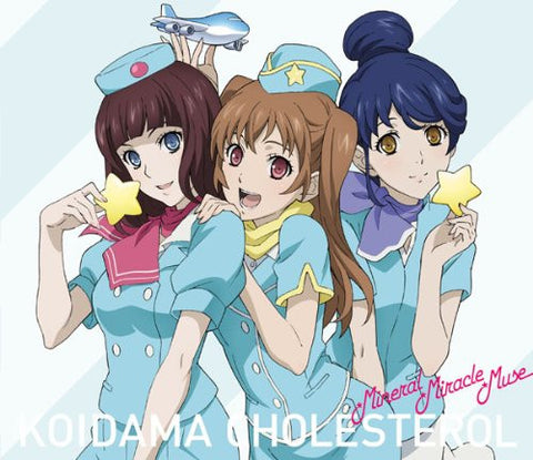 Image for KOIDAMA CHOLESTEROL / Mineral★Miracle★Muse